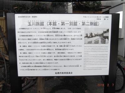 文学散歩 02401.jpg
